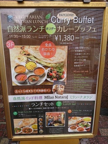 渋谷 ミラン・ナタラジ 店外の立て看板