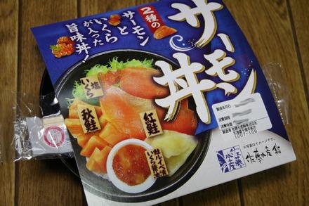 佐藤水産 サーモン丼01