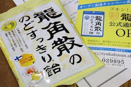 モラタメ 龍角散 のどすっきり飴 ハニーレモンジンジャー 01