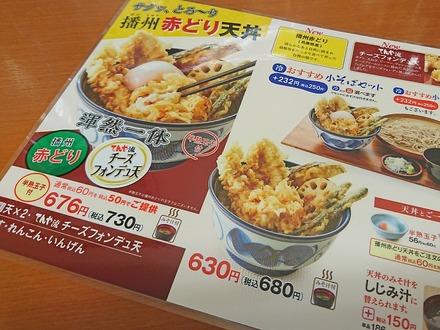 てんや 播州赤どり天丼 01