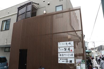 2003 鎌倉 波と風 1F部分