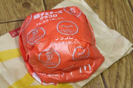 マクドナルド 超デミチーズグラコロ 01