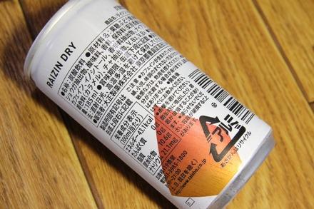エナジードリンク 大正製薬 RAIZIN DRY  02
