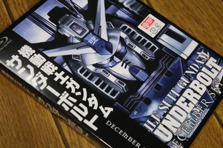 Blu-ray 機動戦士ガンダム サンダーボルト DECEMBER SKY 01