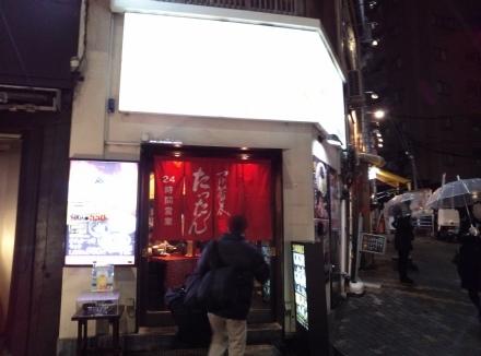 渋谷 韃靼そば たったん 外観