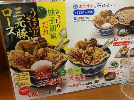 てんや 三元豚ロース天丼 01