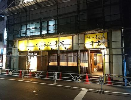 カレーうどん 千吉 新宿甲州街道店 外観01