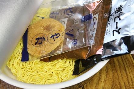 寿がきや 全国麺めぐり 富山ブラックラーメン 02