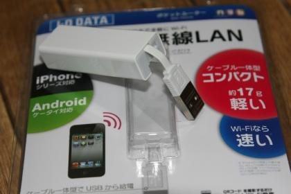 I・O DATA ポケットルーター WN-TR2W 02