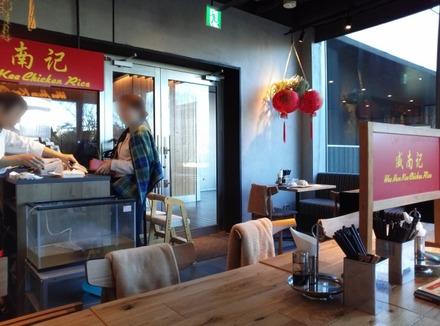 中野 威南記 海南鶏飯 店内
