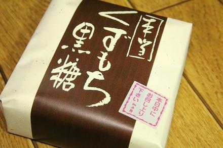 仙太郎 伊勢丹新宿本店 本当くずもち 黒糖 01