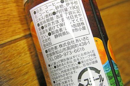 2012 愛媛高知 お土産7 あいさと いよかんコーヒー 04