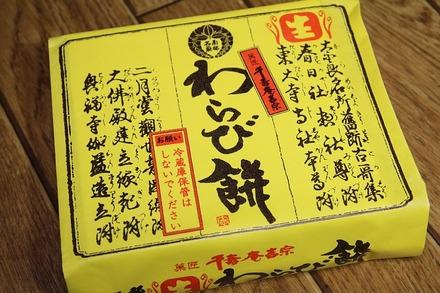 お土産 大阪 千壽庵吉宗 わらび餅