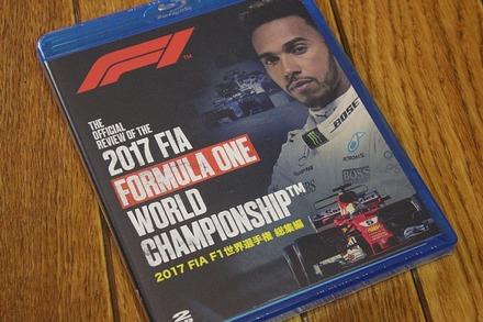 Blu-ray F1 2017 FIA F1世界選手権総集編 完全日本語版 01
