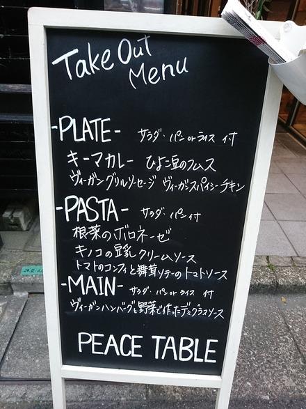 渋谷 PEACE&TABLE メニュー03