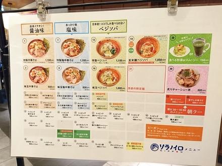 東京駅 東京ラーメンストリート ソラノイロNIPPON メニュー