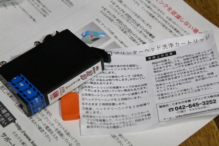 こまもの本舗 IC50洗浄カートリッジ 03