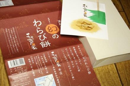 2012 愛媛高知 お土産1  もち蔵家 幻のわらび餅01