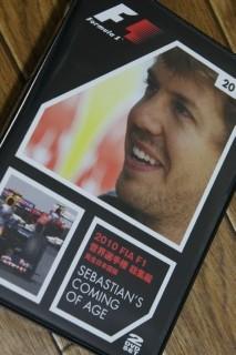F1 DVD 「2010 FIA F1世界選手権総集編 完全日本語版」