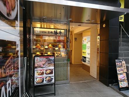 京都勝牛 新宿西口店 外観 01