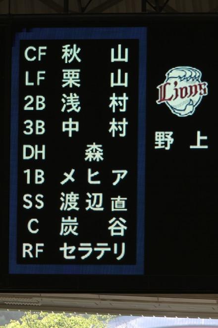 150715 vs楽天 西武スタメン