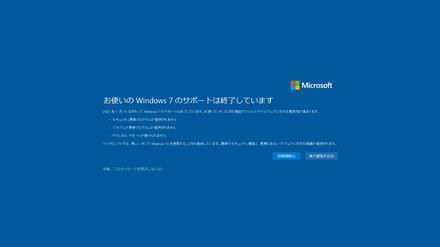 Windows7サポート終了案内