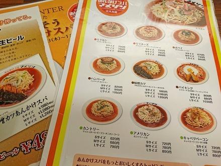 名古屋 あんかけスパ マメゾン エスカ店 メニュー
