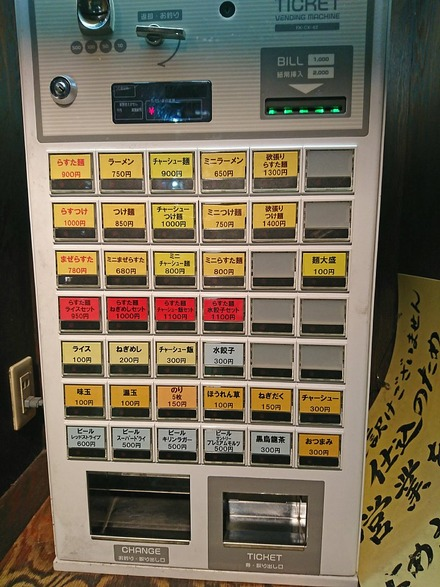 GROUPON 代々木 らすた 店外の券売機