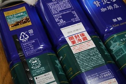 モラタメ AGF ちょっと贅沢な珈琲店 ボトルコーヒー 無糖02