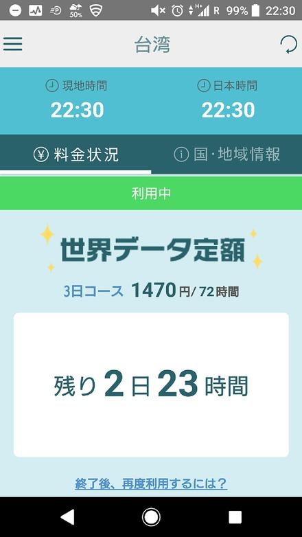 2002 台湾 高雄 通信環境001
