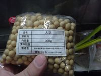 「ベコたんは大豆を手に入れた!」