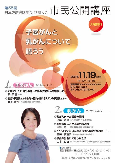 日本臨床細胞学会市民公開講座