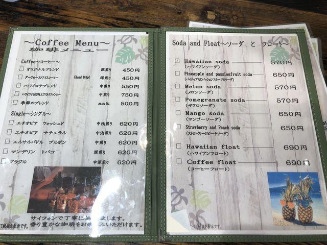 カフェ 三田 アロハ パイナップル