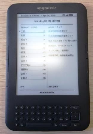 Kindle3で日経電子版
