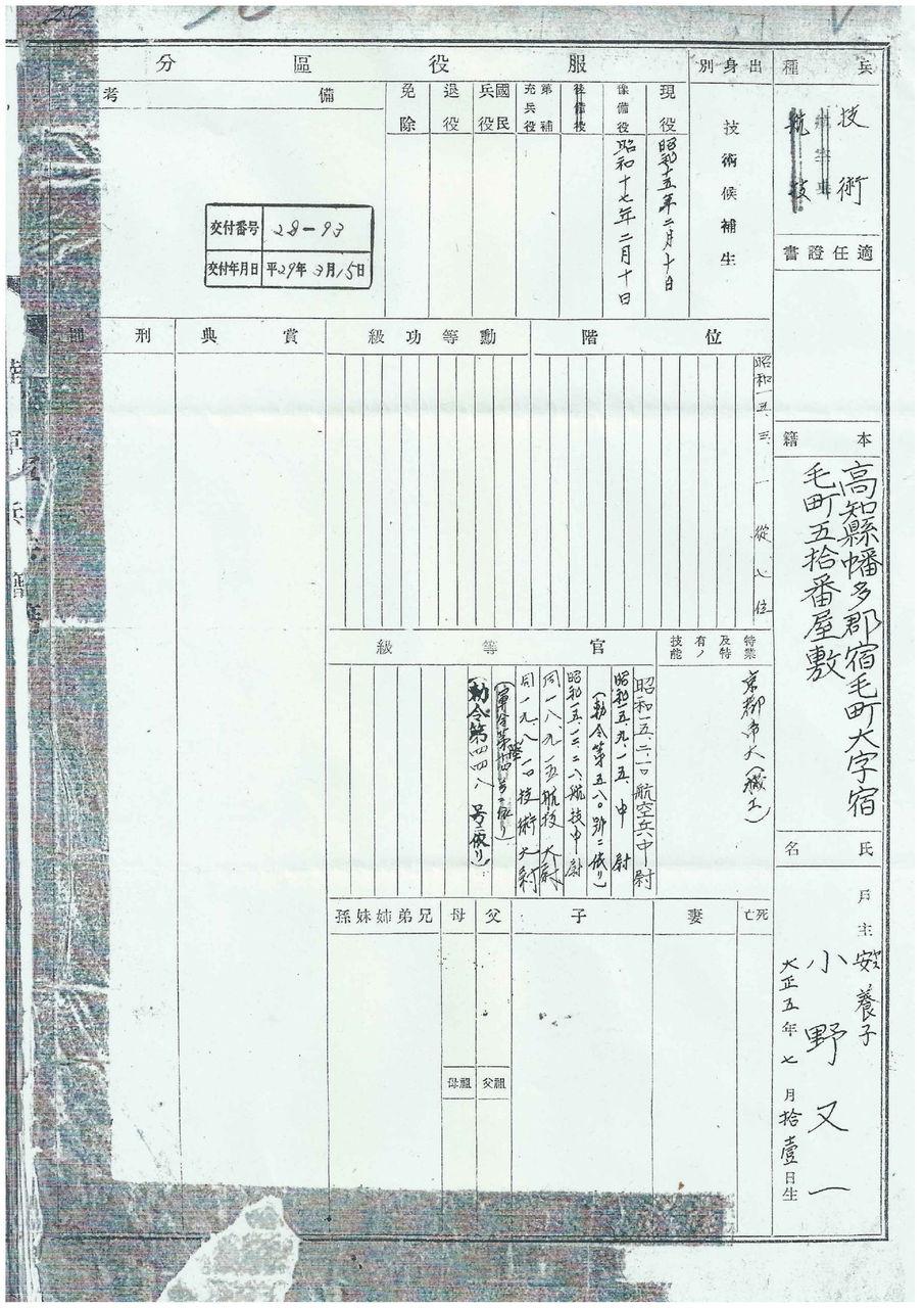 小野又一の兵籍簿]高知県地域福...