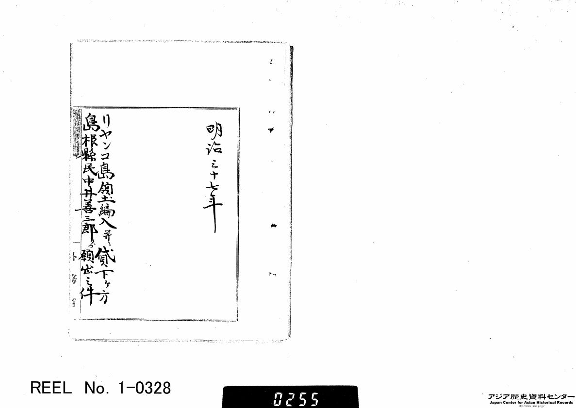 blog[小野一雄のルーツ]改訂版:中井養三郎