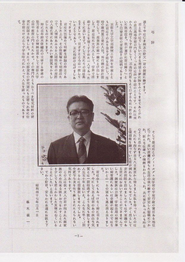 blog[小野一雄のルーツ]改訂版...