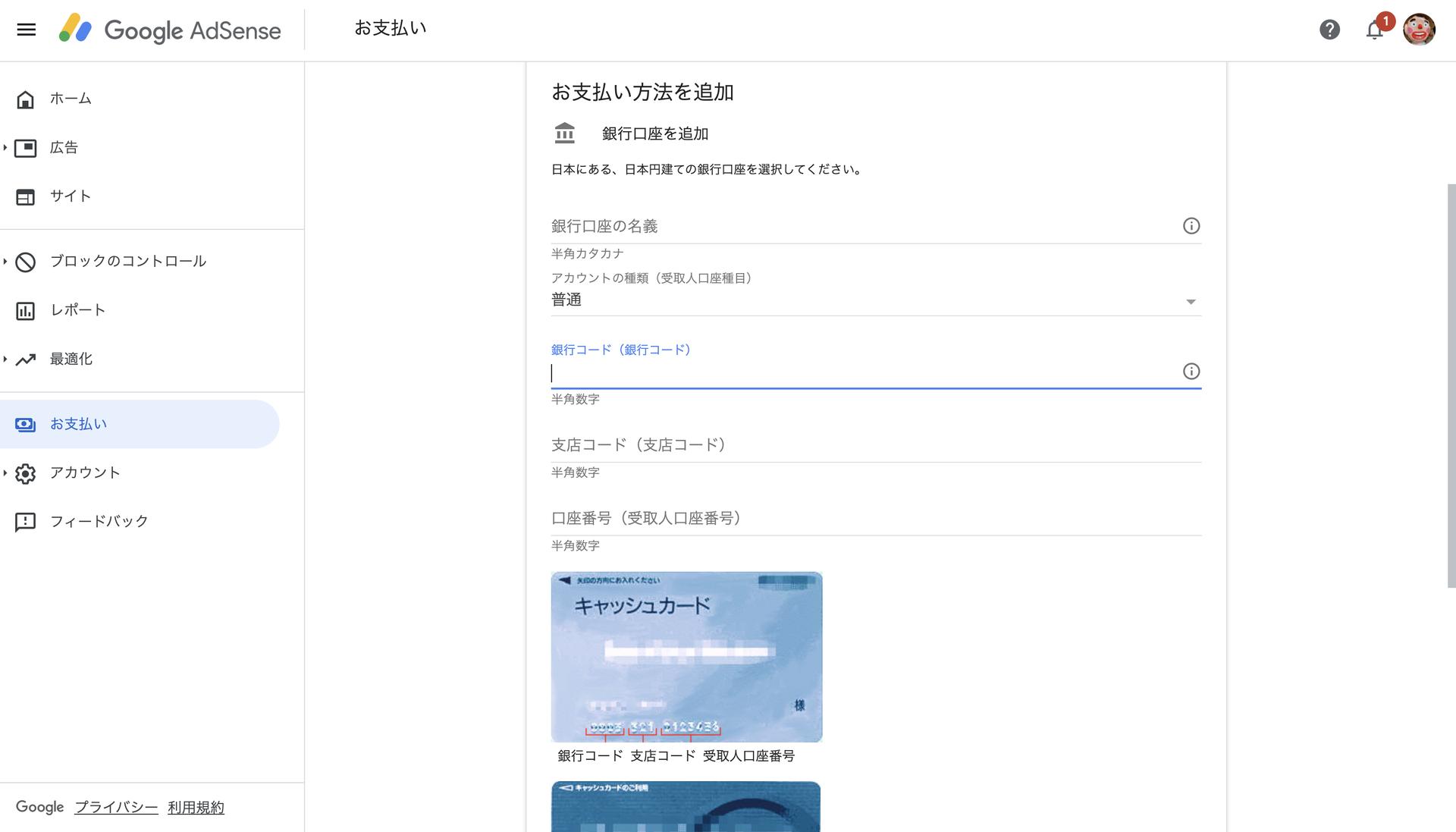 スクリーンショット 2021-07-04 7.04.49