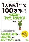 JACKBook1
