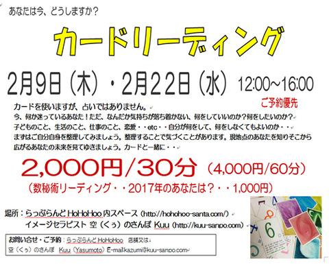 kado170209-22