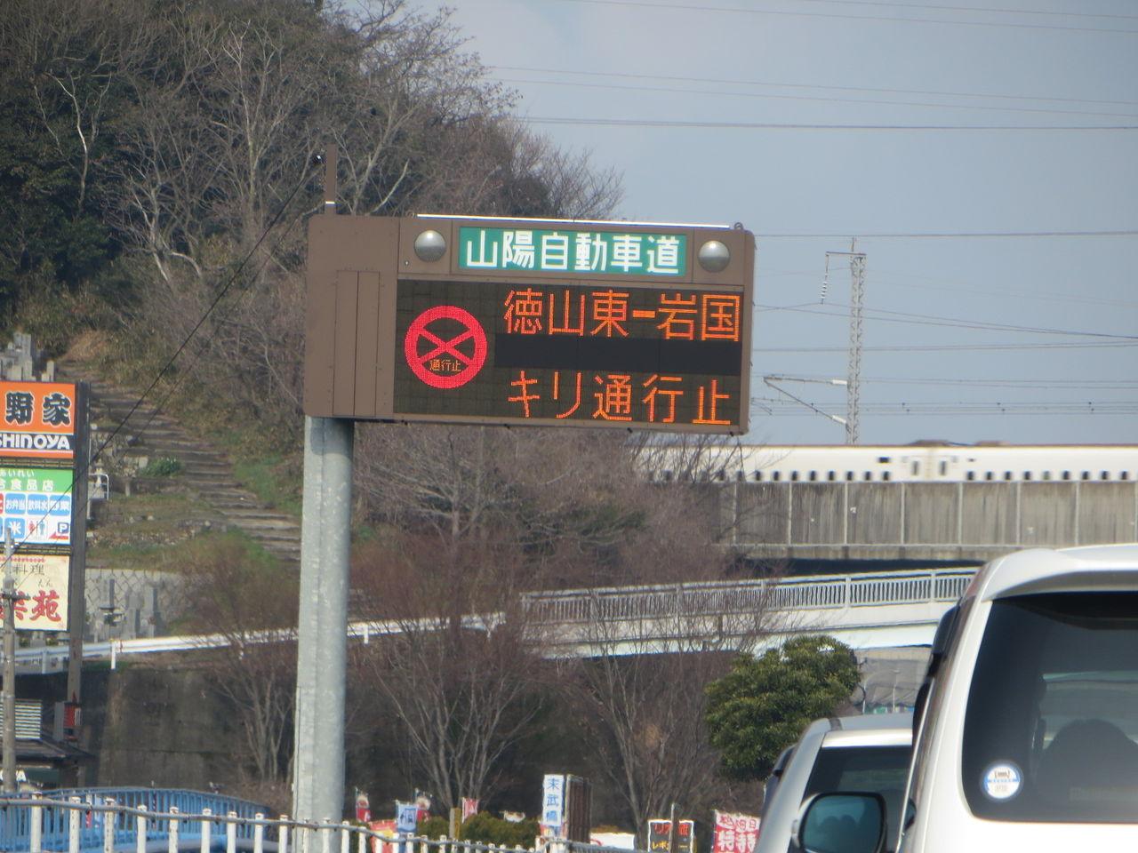 通行止め 山陽 自動車 道