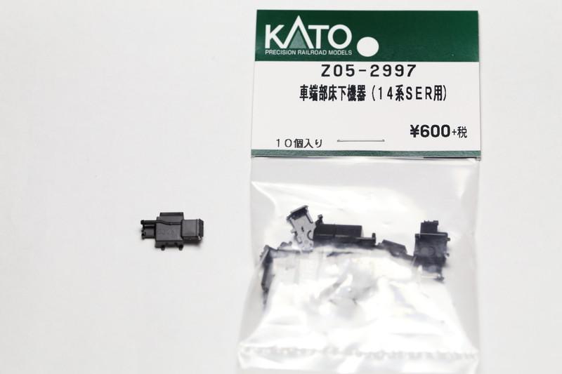 kato assy 車端部床下機器 14系ser用 を試す 城国和那の気まぐれ活動記録