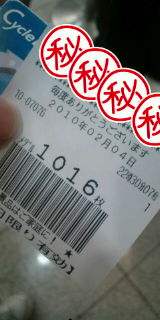10/02/04 A区I店レシート