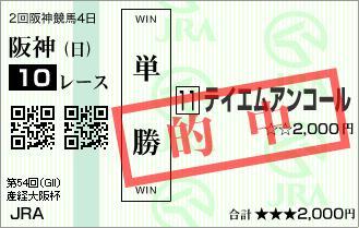 2回4日阪神10R G�大阪杯◎テイエムアンコール単勝的中