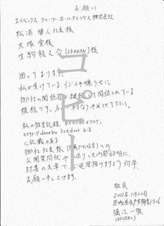 20120120AVEXFAX - コピー