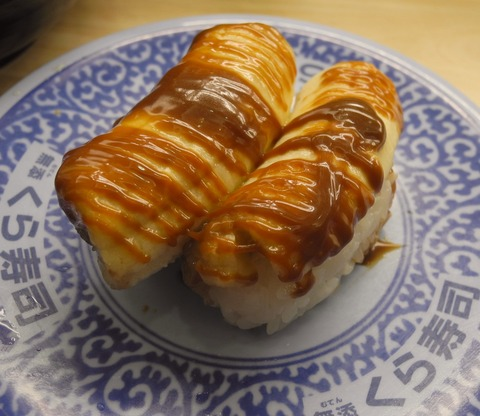 banakura