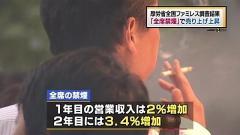全席禁煙始めたファミレスで売り上げ増加