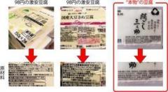 偽装豆腐に注意イオンのスーパーで最近出回る激安食品