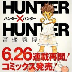 「HUNTER×HUNTER」1年ぶり連載再開