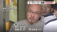 ユーチューバーの無職男(32)逮捕 カラオケ店員を脅し動画を投稿 足立区